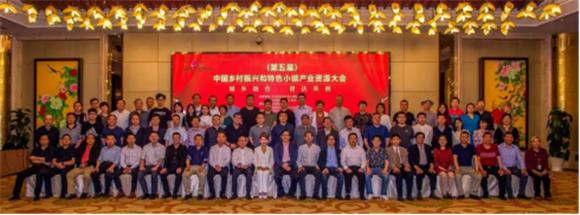 桐庐举办第五届中国乡村振兴和特色小镇产业资源大会