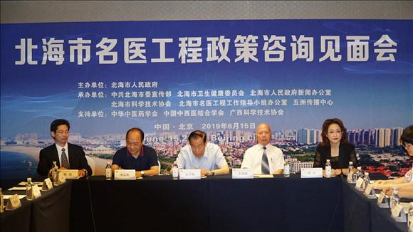黄江在北海市名医工程新闻发布会上的发布辞