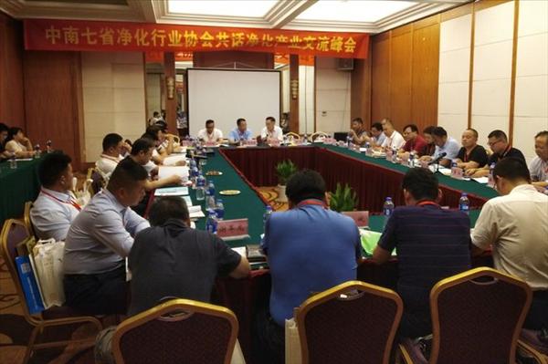 中南七省净化行业协会共话净化产业交流峰会在汉举办