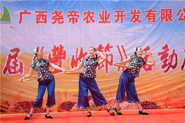 广西尧帝农业公司在桂林举行活动庆祝我国第二个丰收节