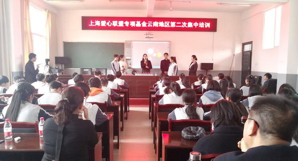 上海爱心联盟专项基金第二次培训在云南大关县悦乐镇一中举行