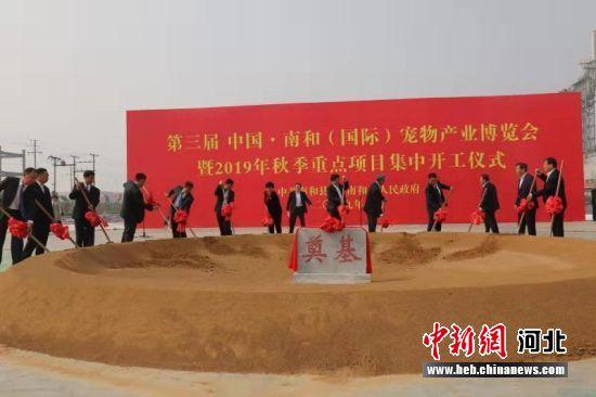 第三届中国·南和(国际)宠物产业博览会开幕