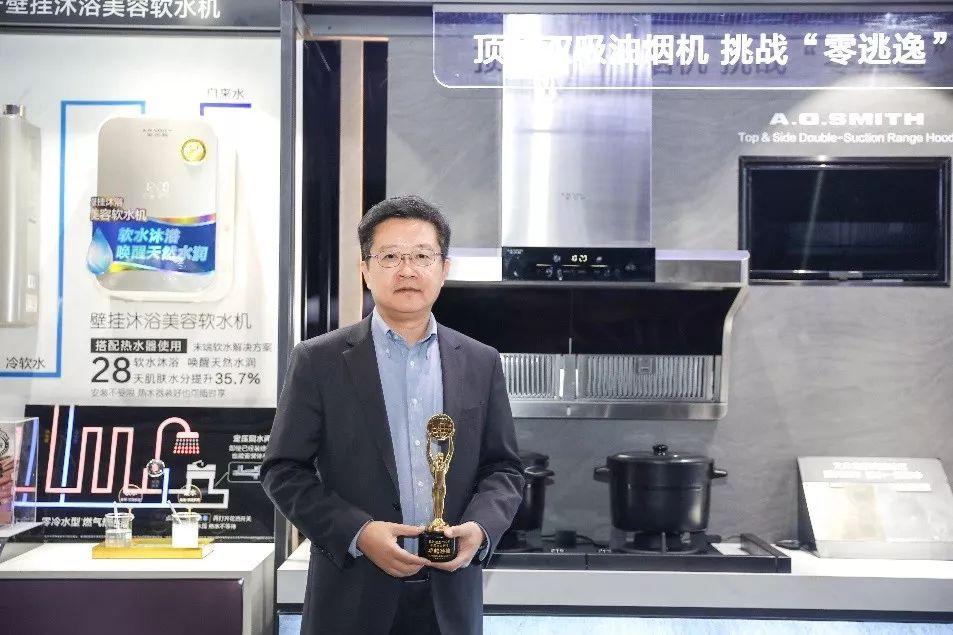 """A.O.史密斯总裁丁威荣获""""2019中国家电行业卓越领袖""""奖"""