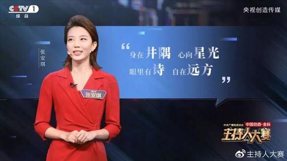 """央视名嘴""""黄金90秒"""",惊艳全网:饱读群书的女人一出场就赢了"""