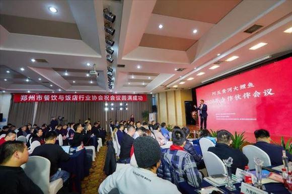 阿五黄河大鲤鱼2020年合作伙伴会议成功举办