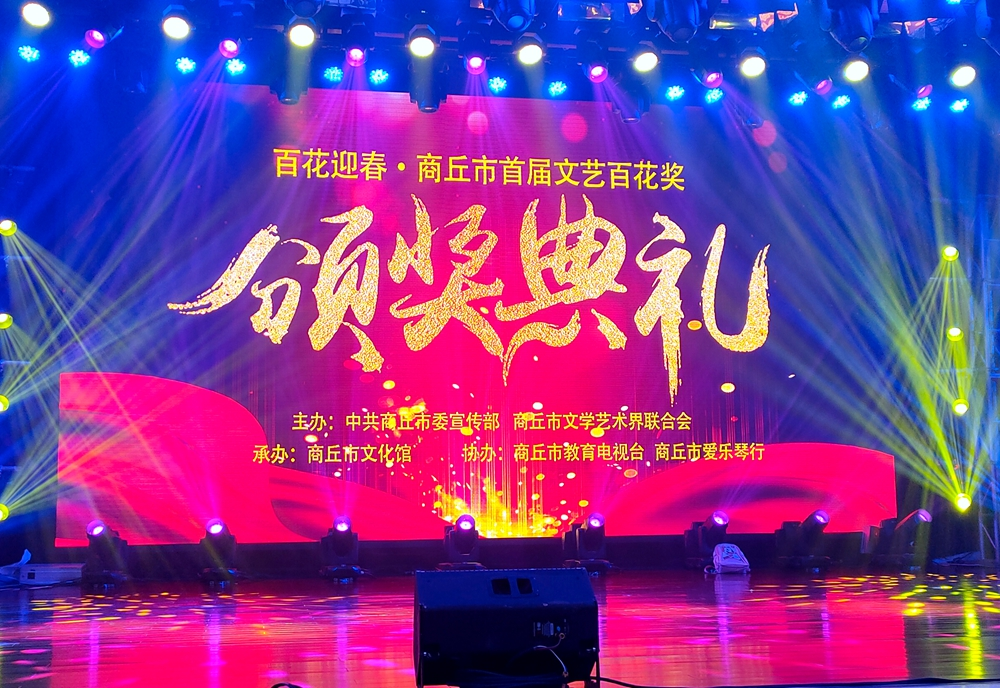 水袖王吴青峰喜获商丘首届文艺百花奖金奖
