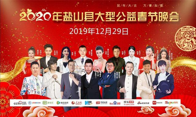 2020年河北省盐山县首届大型公益春节晚会圆满成功
