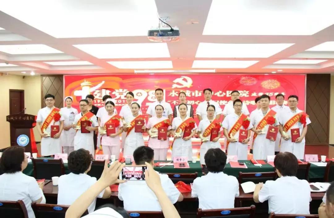 河南省永城市中心医院:党建引领,2020我们只争朝夕,不负韶华