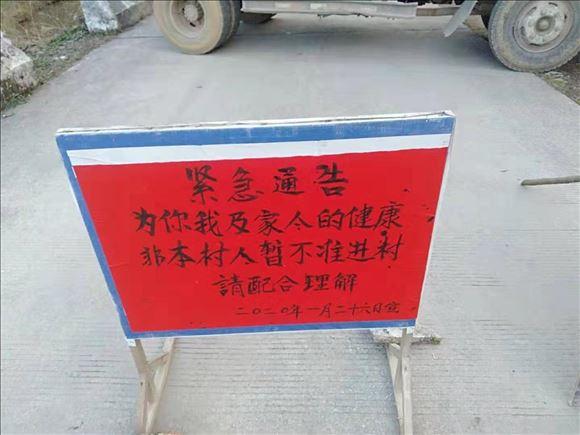 贵州省黄平县旧州镇1133名党员向新型病毒宣战