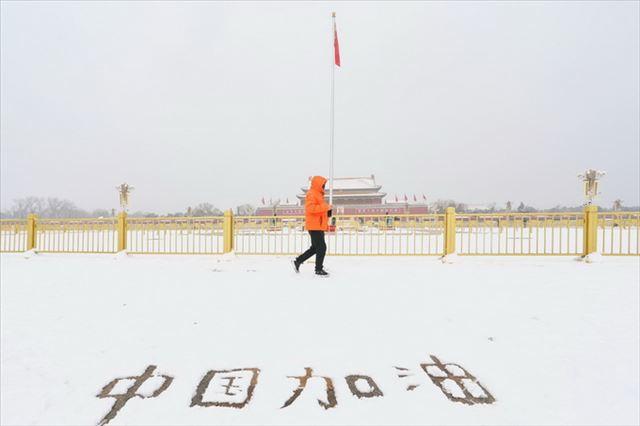 中国加油:天安门广场雪地上刻下这四个大字