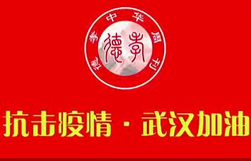 同舟共济战疫情,全国凯发注册中华志愿者在行动,武汉加油