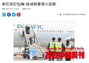 """乱港分子秘鲁宣传""""港独""""后滞留,求助中国大使馆"""