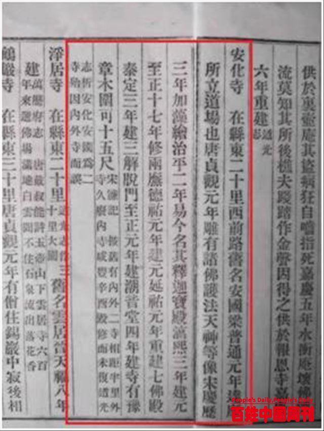 春暖花开时节探访千年古刹——金华安国寺
