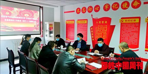 北京电气化公司城轨维管公司召开专题学习会