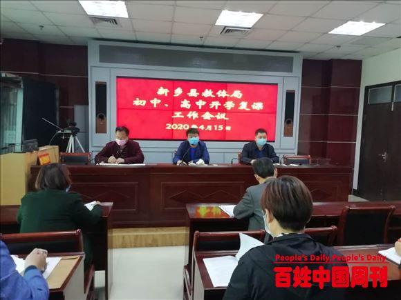 河南省新乡县:开学了,春季教育扶贫启动了