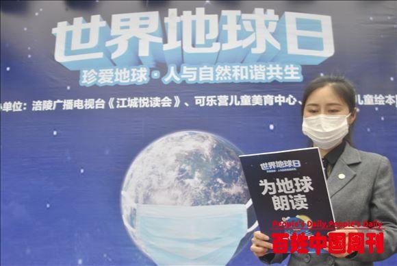 """重庆美心红酒小镇""""为地球朗读"""""""