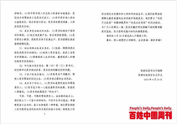 """河南新乡牧野:区领导的一封""""特殊""""感谢信"""
