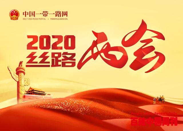 丝路两会丨中国两会,世界期待