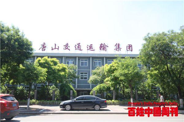 唐山交运集团奋力开创国企高质量发展新篇章