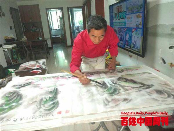 山水画家李汉球