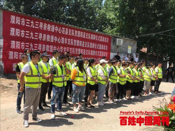 三九三救援中心濮阳县支队举行揭牌仪式