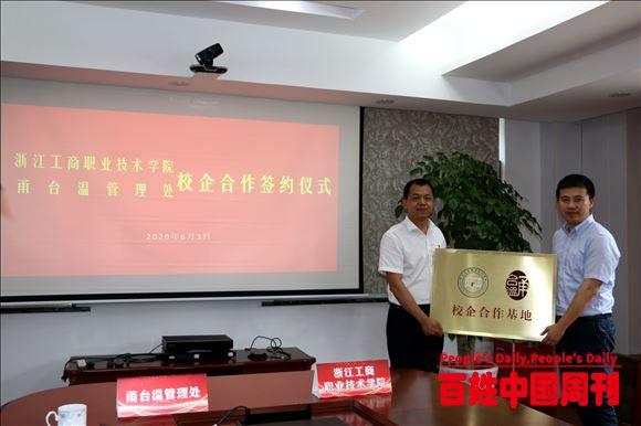 浙江交通集团甬台温管理处与工商职业技术学院签订校企合作协议