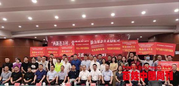 四川省工商联与四川省人才基金会助力平武县乡村振兴