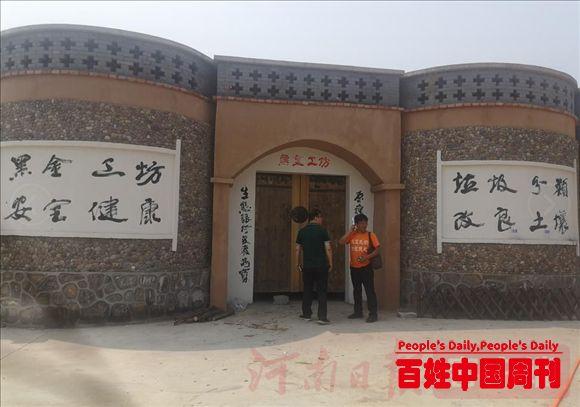 """河南巩义:村里有了生态文明""""银行"""" 垃圾可积分兑换奖品"""