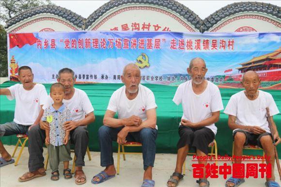 河南省内乡县党的创新理论万场宣讲走进该县桃溪镇吴沟村