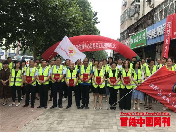 河南濮阳:红十字三九三寻亲救援队华龙区支队正式成立