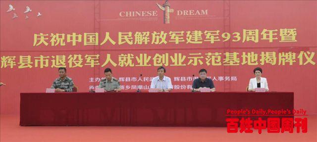 河南省辉县市首个退役军人就业创业示范基地揭牌