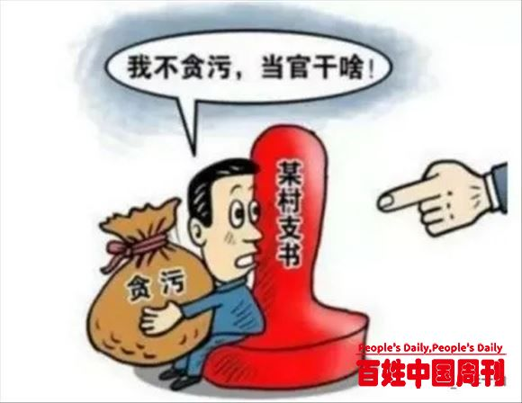 河南省睢县后台乡:盖一个公章收2000元的邓庄村书记下台了?