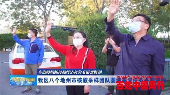 """首次""""双零""""!国务院专家组开始撤离,新疆高规格礼遇送别"""