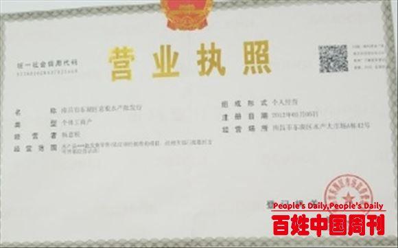 """江西南昌县南新乡杨意根三十年的""""甲鱼梦"""""""