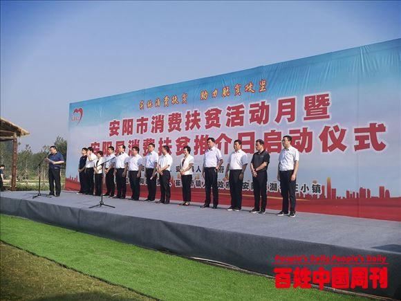 河南安阳市消费扶贫推介活动在崔家桥镇东湖农场小镇举行启动仪式