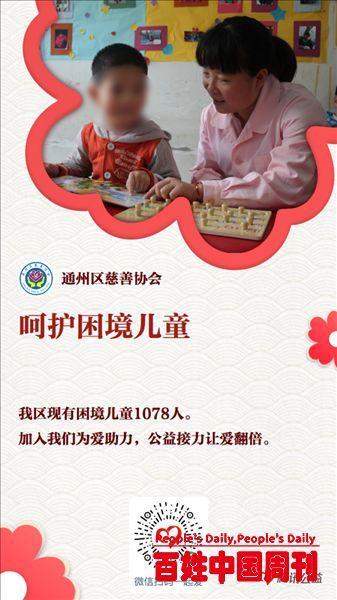 北京:为爱助力 让爱翻倍