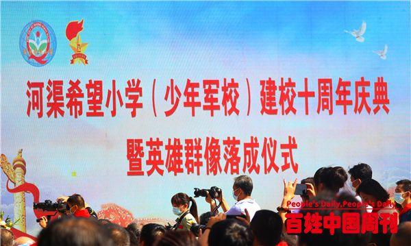 河渠希望小学(少年军校)建校十周年庆典曁英雄群像落成仪式