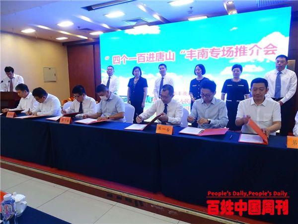 活动投资环境推介暨项目签约会议在京举行