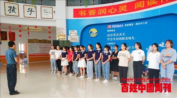陕西汉阴县凤台幼儿园开展安康学院实习生见面会