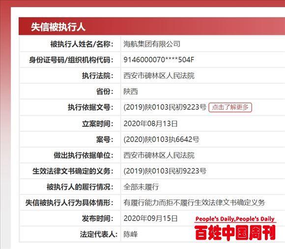 海航集团董事长陈峰被限制高消费,禁止乘坐飞机高铁
