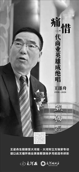 河南省郑州市亚细亚首任王遂舟去世