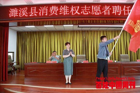 """安徽""""濉溪县消费维权志愿者服务队""""正式成立"""
