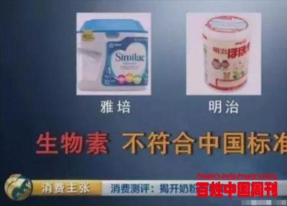 """央视曝光""""毒奶粉""""!威胁我国53万儿童健康,专门卖给中国父母"""