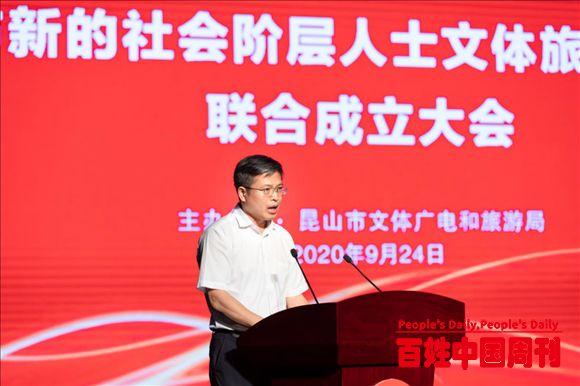 江苏昆山市新的社会阶层人士文体旅专业委员会成立