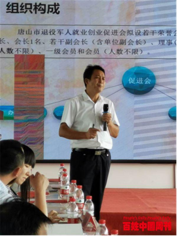 唐山市首届退役军人就业创业促进会高峰论坛成功举行
