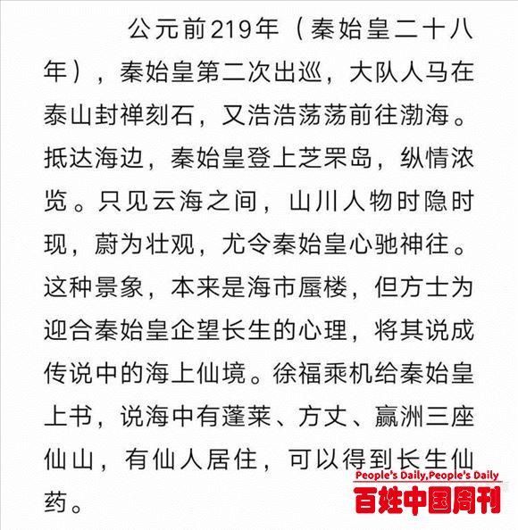 河北沧州:李炳天之《千童东渡》
