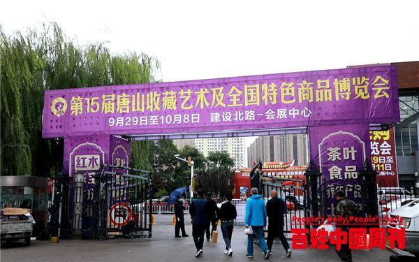2020第15届唐山收藏艺术及全国特色商品博览会盛大开幕
