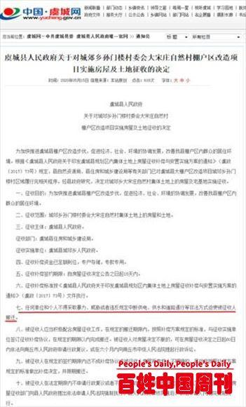 """河南商丘强拆:打断被拆迁人7根肋骨的人涉嫌""""三宗罪"""""""