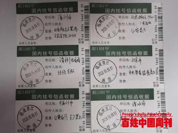 福建村民举报村霸:巨额赔偿款去向成谜