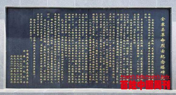 一寸山河一寸血一抔热土一抔魂:安徽金寨革命烈士纪念塔碑文敬读